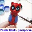 Power bank - раскраска